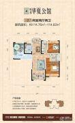 成邦・华夏公馆2室2厅2卫114平方米户型图