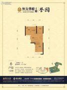 恒大华府1室2厅1卫44平方米户型图