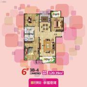 百合金山3室2厅2卫120平方米户型图