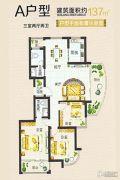 盛世观澜3室2厅2卫137平方米户型图