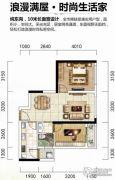 香颂e公馆2室2厅1卫0平方米户型图