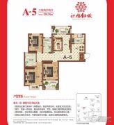 祝福红城3室2厅2卫120平方米户型图