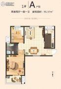 湖畔嘉园2室2厅1卫91平方米户型图