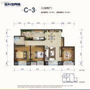 南川金科世界城3室2厅0卫76平方米户型图