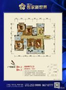 客家新世界4室2厅3卫149平方米户型图