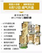 龙威经贸广场3室2厅2卫113平方米户型图