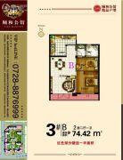 颐和公馆2室2厅1卫74平方米户型图