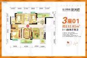 东方明珠・阳光橙4室2厅2卫132平方米户型图