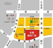 夫夷新城交通图