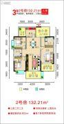 万兴雅苑3室2厅2卫132平方米户型图