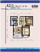 金碧园2室2厅1卫68平方米户型图