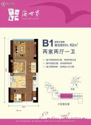金融街・海世界2室2厅1卫62平方米户型图