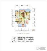 龙源府邸4室2厅2卫129--165平方米户型图