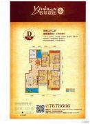 银华郡庭4室2厅2卫139平方米户型图