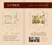 德城・状元府邸4室2厅3卫170平方米户型图