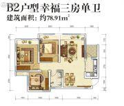 鸿通春天花城3室2厅1卫78平方米户型图