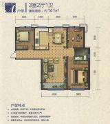 天鹅湖小镇・东区3室2厅1卫141平方米户型图