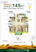 碧桂园凤凰半岛(四会)4室2厅3卫145平方米户型图