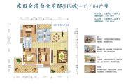 东田金湾3室2厅2卫134平方米户型图