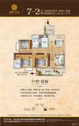 富源・昊天3室2厅2卫133平方米户型图