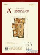 秀湖鹭岛国际社区4室2厅2卫141平方米户型图