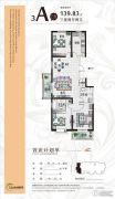 城南都市嘉园二期3室2厅2卫139平方米户型图