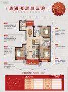 金隅丽港城3室2厅2卫135平方米户型图