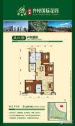 创业・齐悦花园3室2厅2卫141平方米户型图