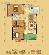 长江凯旋城3室2厅1卫92平方米户型图
