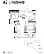 山水湖滨花园二期2室2厅1卫88平方米户型图