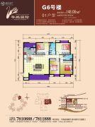 华鹏国际4室2厅2卫148平方米户型图