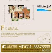 保利达江湾城2室2厅1卫89平方米户型图