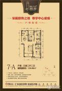 顺驰太阳城五期・城上城3室2厅2卫134平方米户型图
