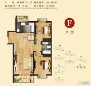 汇金・世界城2室2厅1卫92平方米户型图