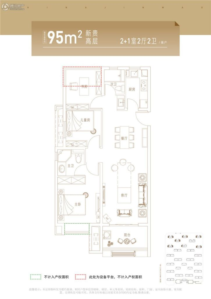 高层95㎡边户2+1房