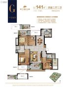 恒大・城市天地4室2厅2卫141平方米户型图