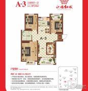 祝福红城3室2厅1卫107平方米户型图
