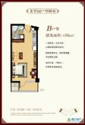 龙华园1室1厅1卫56平方米户型图