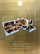 吉宝凌云峰阁3室2厅2卫139平方米户型图
