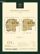 皇家蓝庭4室2厅3卫220平方米户型图