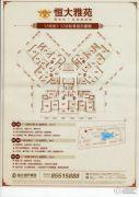 恒大雅苑80--121平方米户型图