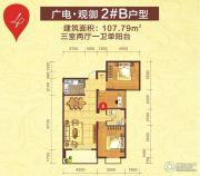 广电・观御3室2厅1卫107平方米户型图