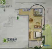 夏都海岸1室1厅1卫58平方米户型图