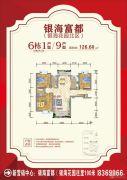 银海富都3室2厅1卫97平方米户型图