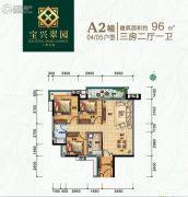 宝兴翠园3室2厅1卫96平方米户型图