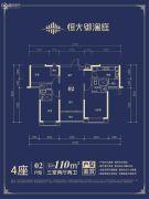 佛山恒大御澜庭3室2厅2卫110平方米户型图