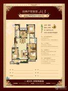 泰盈八千里4室2厅2卫150平方米户型图