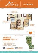 恒大御湖城3室2厅1卫105平方米户型图