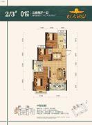 南宁恒大御景3室2厅1卫92--93平方米户型图