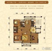 华仪香榭华庭3室2厅2卫133--136平方米户型图